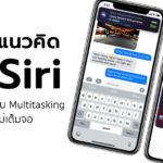 Siri Multitasking Not Full Screen Concept
