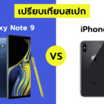 Spec Compare Galaxy Note 9 Vs Iphone X