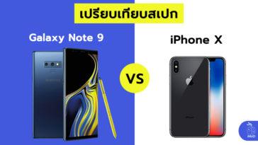 Spec Compare Galaxy Note 9 Vs Iphone X