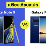 Spec Compare Galaxy Note 9 Vs Note 8