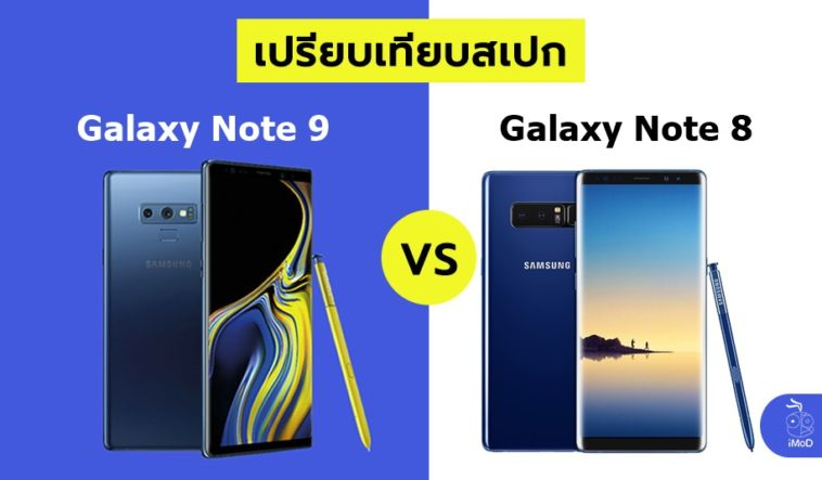 Spec Compare Galaxy Note 9 Vs Note 8