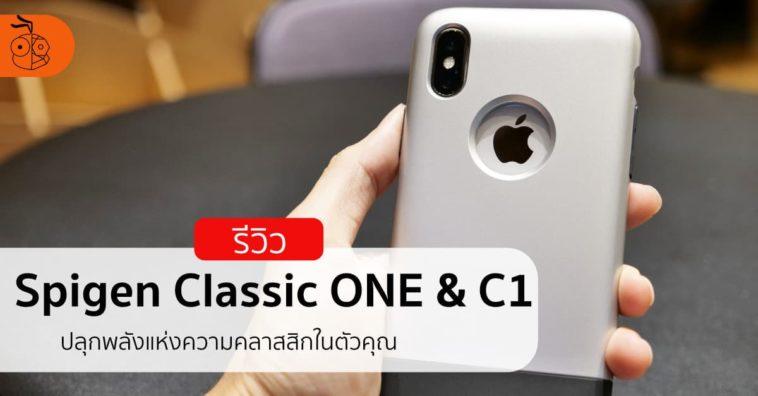 Spigen Classic One C1 Review Cover