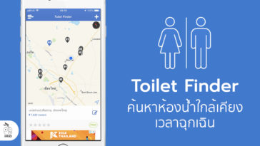 Toilet Finder App For Iphone Ipad