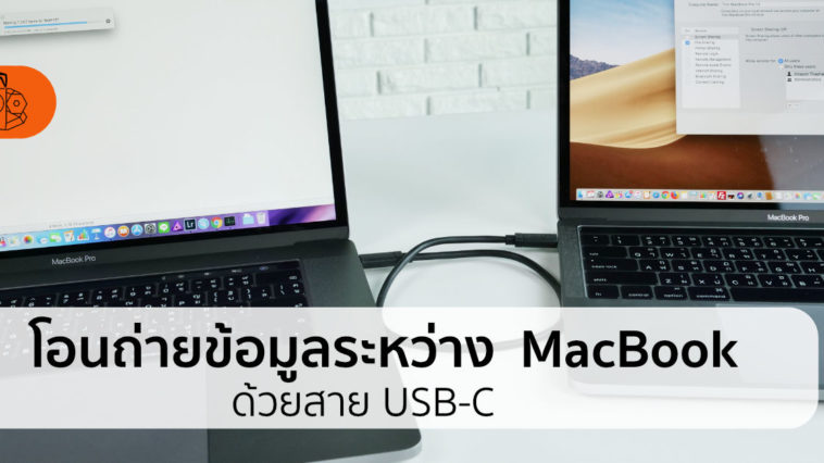 Transfer Data 2 Macbook With Usb C Cover