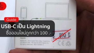 Usb C To Lightning 790 Thb Apple Store Online