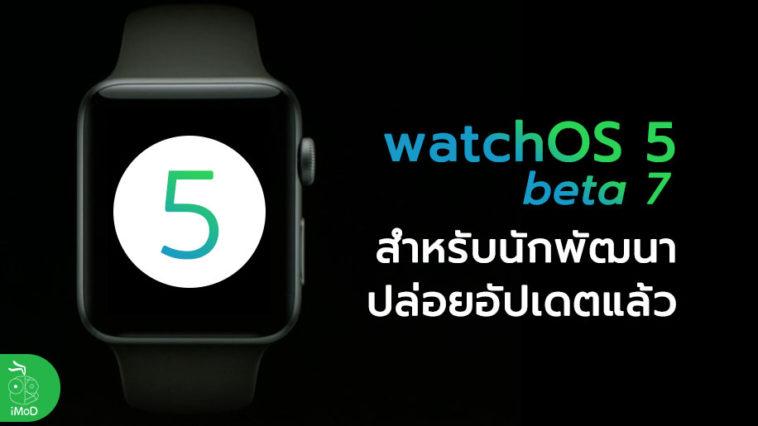 Watchos 5 Developer Beta 7 Seed