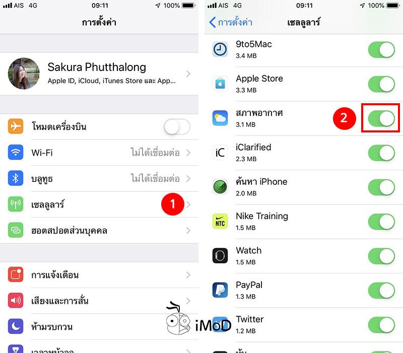 Weather App Not Show Apple Watch 1