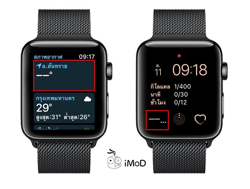 Weather App Not Show Apple Watch 4
