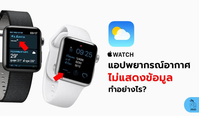 Weather App Not Show Apple Watch