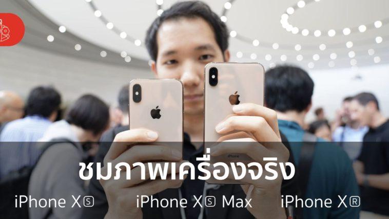 เครื่องจริง Iphone Xs Xr