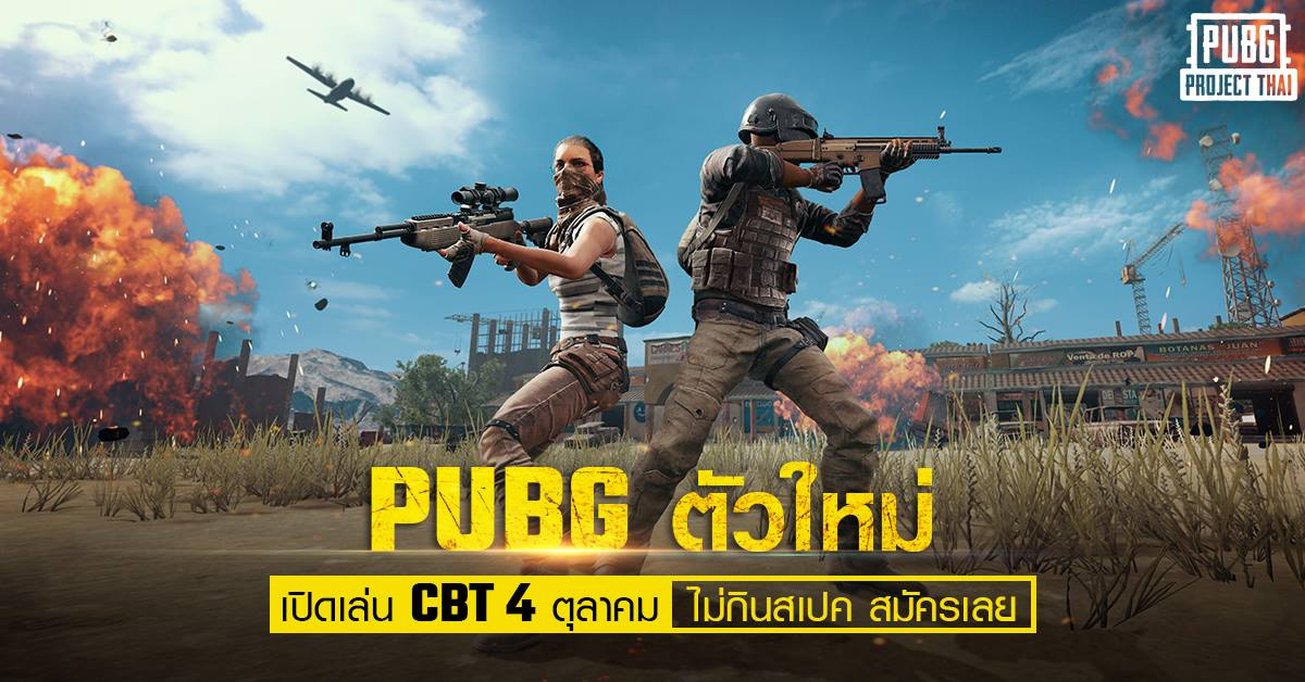 10 Things To Know Pubg Project Thai Content2