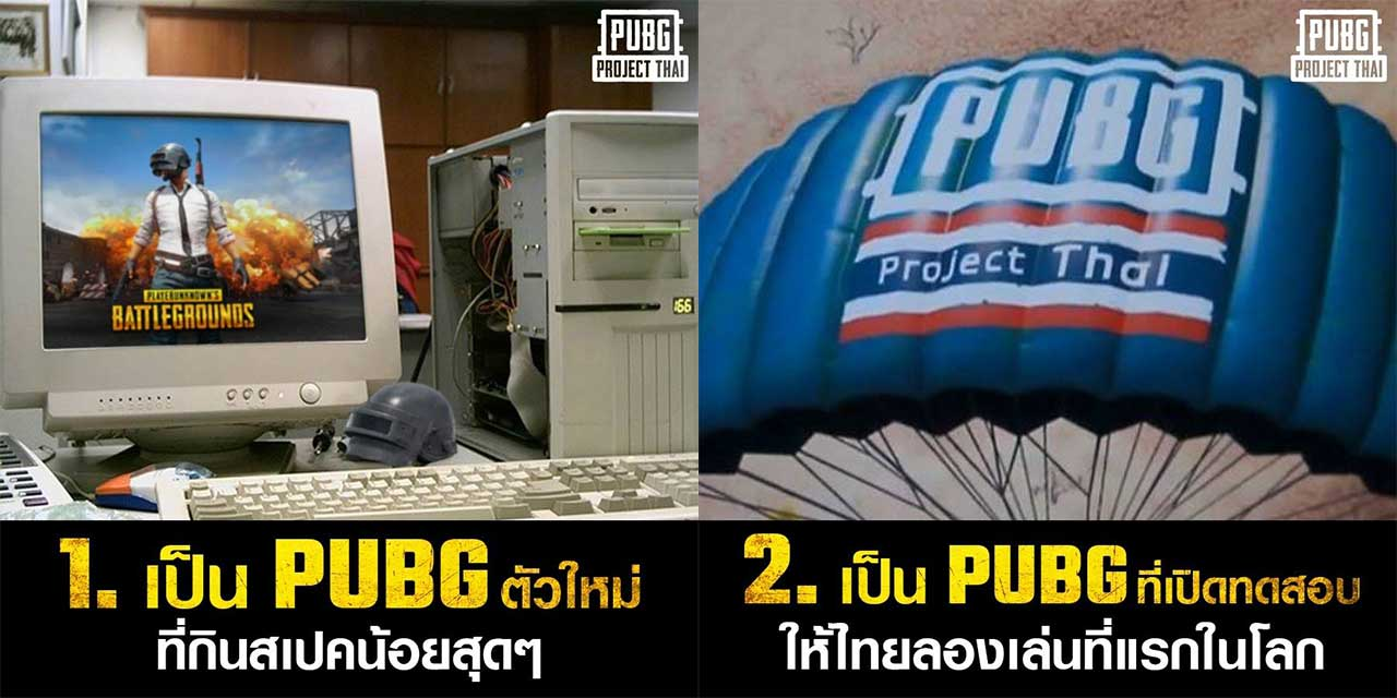 10 Things To Know Pubg Project Thai Content4