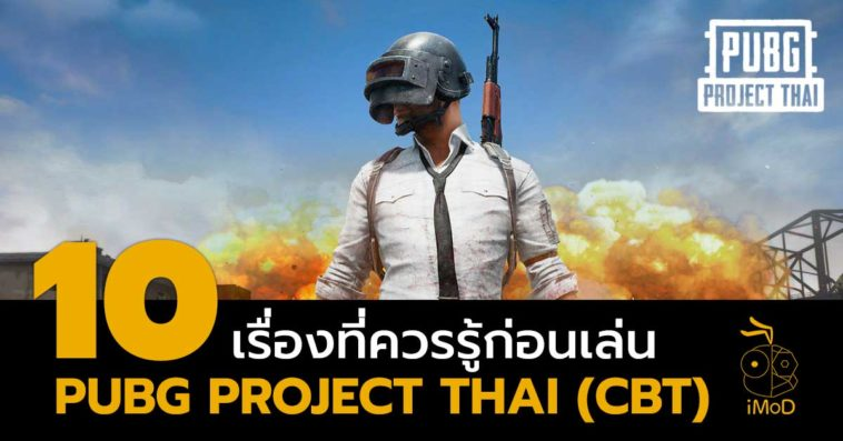 10 Things To Know Pubg Project Thai Cover