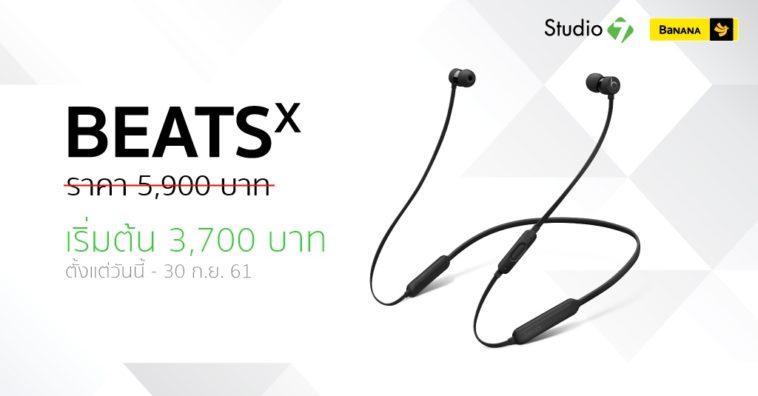 Beatsx Sale Studio7 Cover