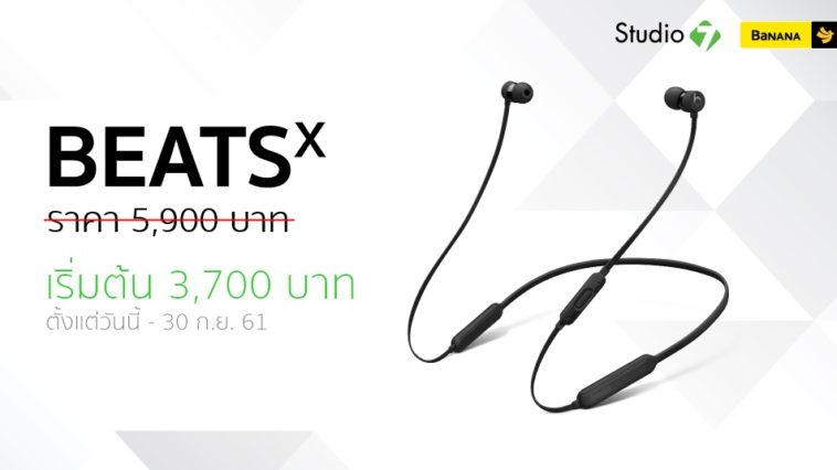 Beatsx Sale Studio7 Cover