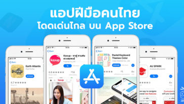 App By Thailand Developer On App Store