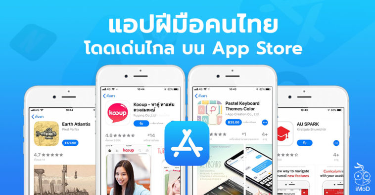 App By Thailand Developer On App Store