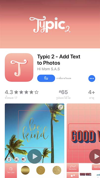 App Typic2 Footer