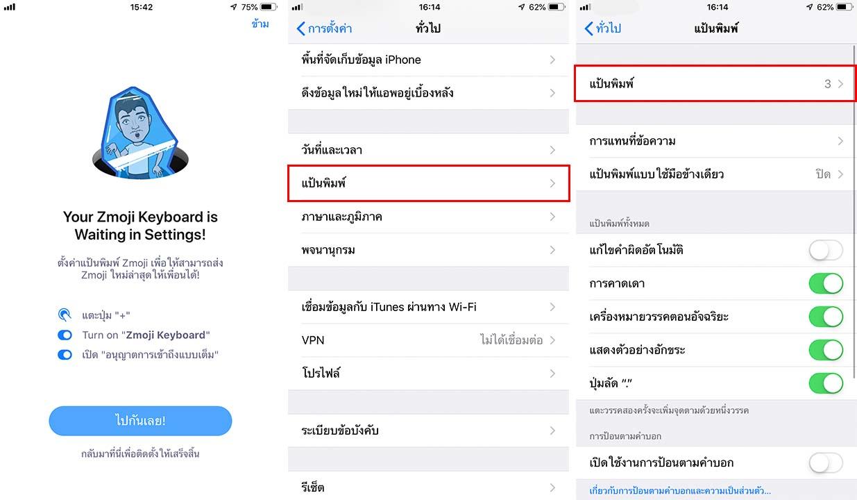 App Zmoji Keyboard Setting1