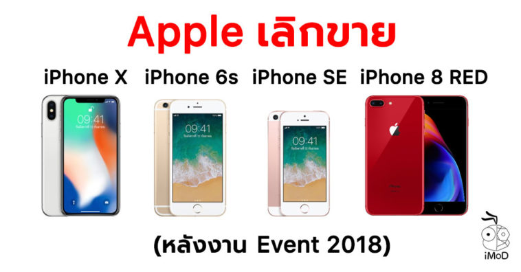 Apple Discontinue Old Iphone Model After Event 2018 2