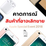 Apple Discontunue Product After Event 2018 Expectation
