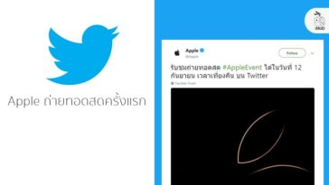 Apple Live Keynote Twitter Cover