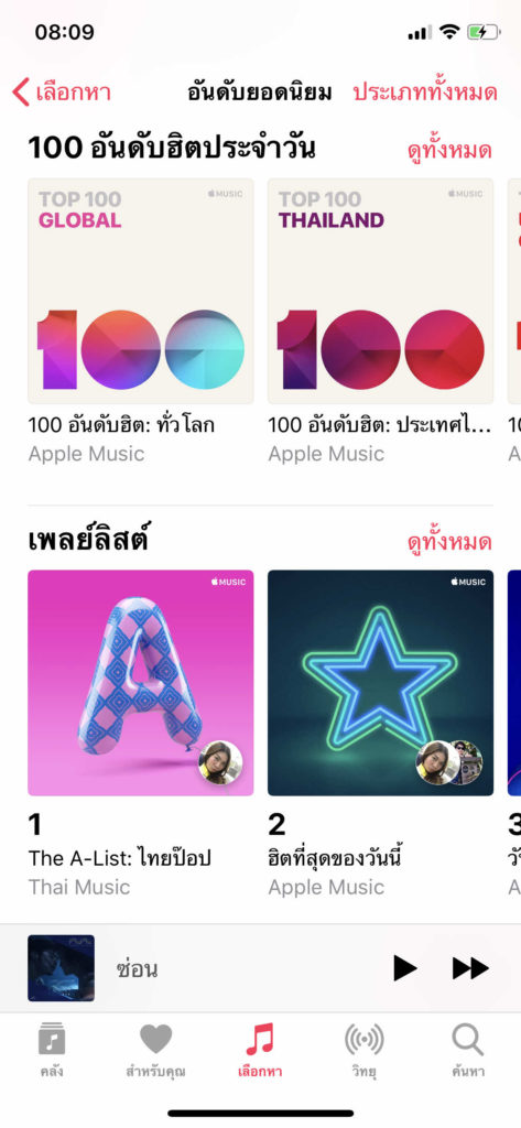 Apple Music Top 100 Charts 1