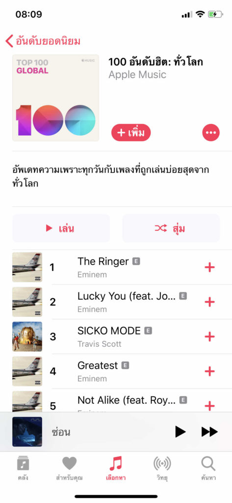 Apple Music Top 100 Charts 2