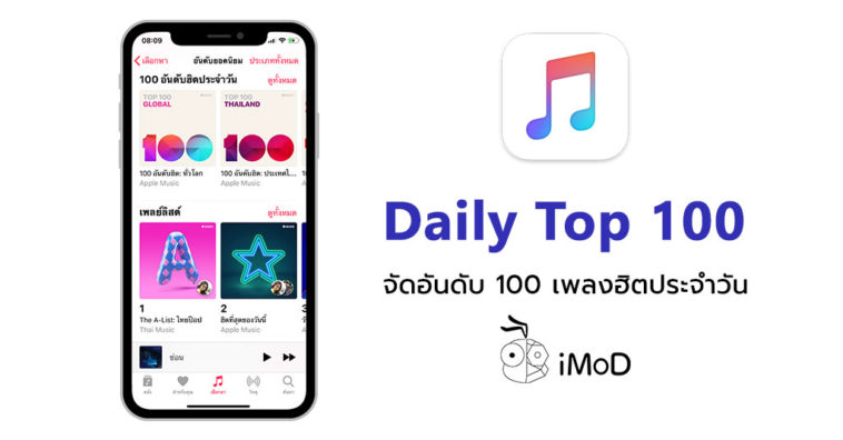 Apple Music Top 100 Charts