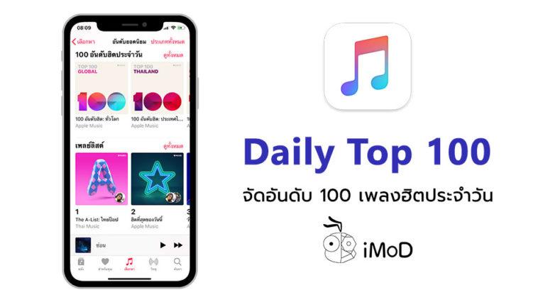 Apple Music Top 100 Charts