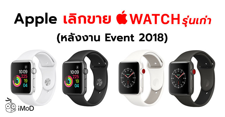 Apple Sold Out Old Apple Watch 2018