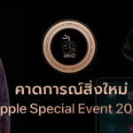 Apple Special Event 2018 Expectation