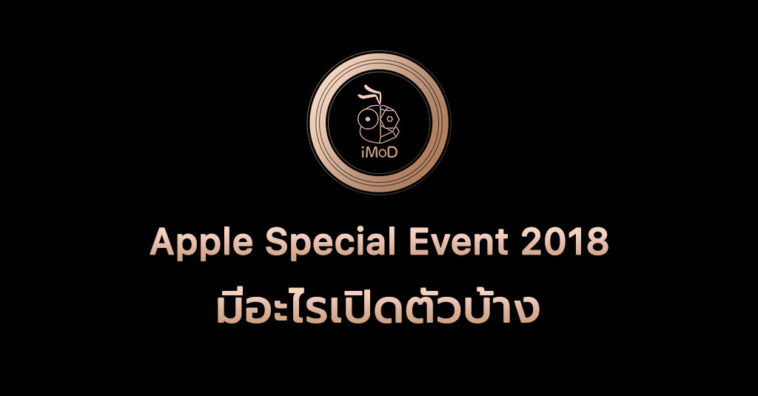 Apple Special Event 2018 Roundup