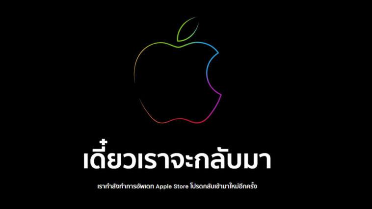 Apple Store 2018 Closed