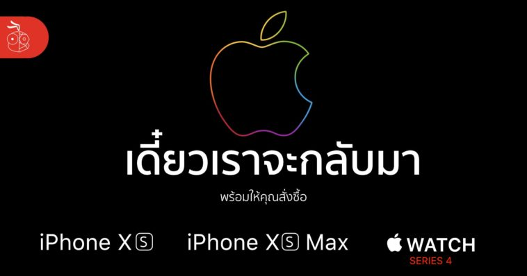 Apple Store Close For Pre Order Iphone Xs