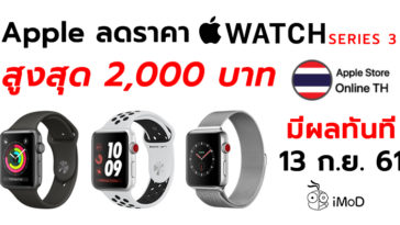 Apple Watch Apple Store Thailand Discount 13 Sep 2018 Cover