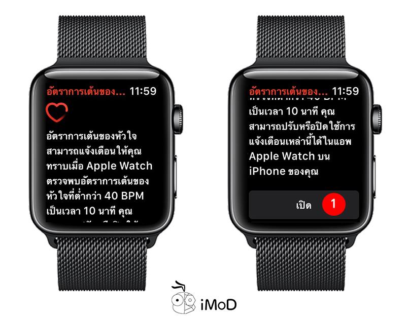Apple Watch Heart Rate Low 4