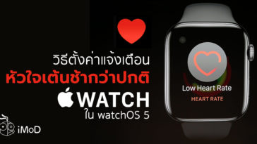 Apple Watch Heart Rate Low Cover