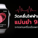 Apple Watch Series 4 2018 Ecg Accuracy Cover