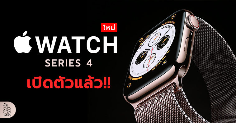 Apple Watch Series 4 Release 2018