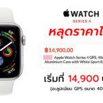 Apple Watch Series 4 Th Price Leaks