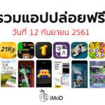 Apps Gone Free 12 September 2018