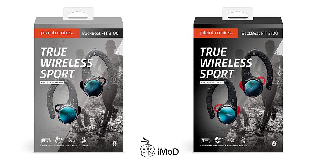 Backbeat Fit 3100 True Wireless Sport 5