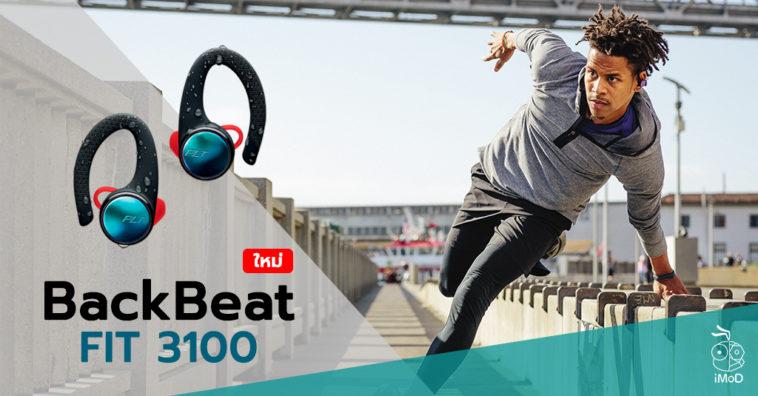 Backbeat Fit 3100 True Wireless Sport Cover