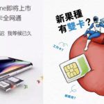China Telecom China Mobile Dual Sim Iphone Promote