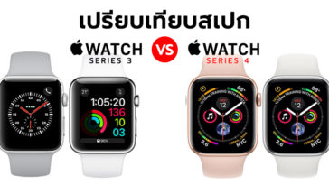 Comparisation Applewatch Series 3 Vs Apple Watch Series 4