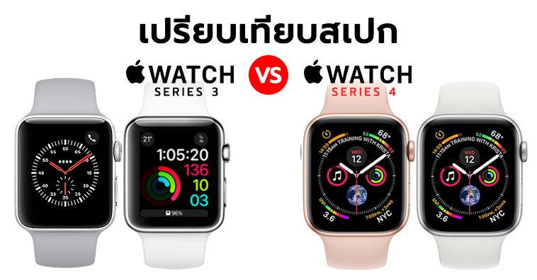 Comparisation Applewatch Series 3 Vs Apple Watch Series 4