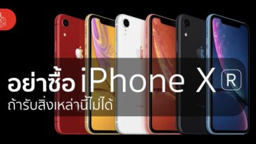 Dont Buy Iphone Xr If