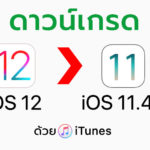 Downgrade Ios 12 To Ios 11 4 1 By Itunes Cover