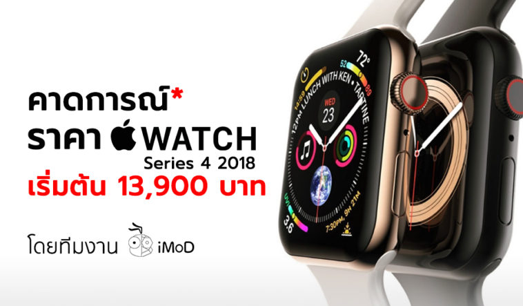 Estimate Apple Watch Series 4 2018 By Imod